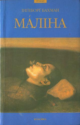 Мáліна