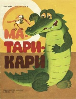 Ма-Тари-Кари