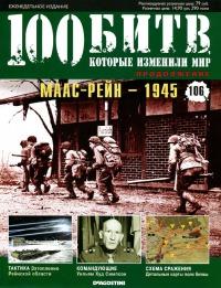 Маас-Рейн - 1945