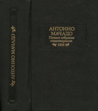 Мачадо Антонио. Полное собрание стихотворений: 1936 г.