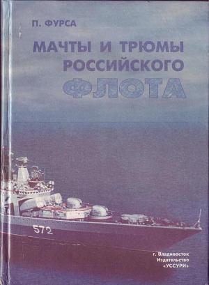 Мачты и трюмы Российского флота