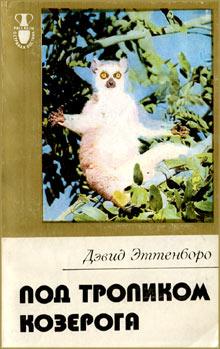 Мадагаскарские диковины [Zoo Quest to Madagascar - ru]