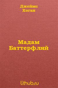 Мадам Баттерфляй