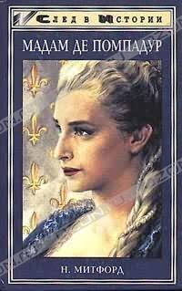 Мадам де Помпадур [Madame de Pompadour]