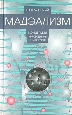 Мадэализм — концепция мировоззрения III тысячелетия (заметки по поводу модернизации физической теории)