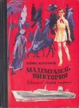 Мадемуазель Виктория