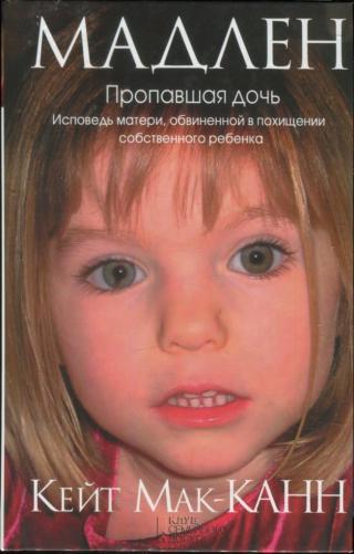 Мадлен. Пропавшая дочь. Исповедь матери, обвиненной в похищении собственного ребенка