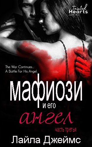 Мафиози и его Ангел. Книга 3 [ЛП]