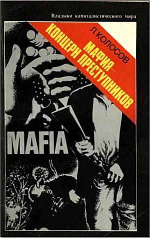 Мафия - концерн преступников