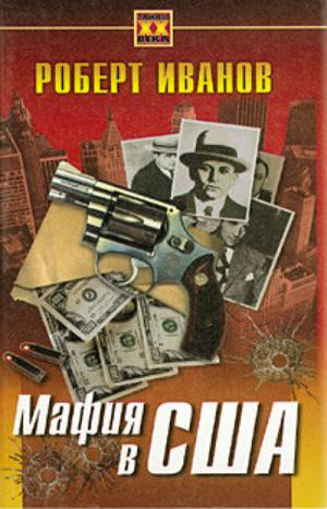 Мафия в США