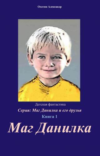 Маг Данилка и его друзья