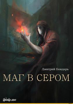 Маг в сером (трилогия) (СИ)
