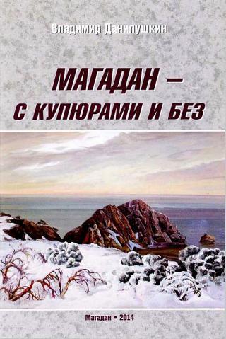 Магадан — с купюрами и без