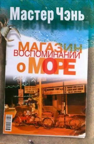 Магазин воспоминаний о море (сборник)