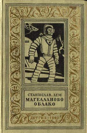 Магелланово Облако(изд.1960)