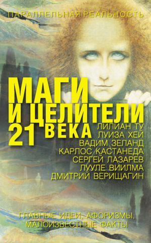 Маги и целители 21 века
