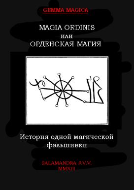 Magia ordinis или Орденская магия: История одной магической фальшивки