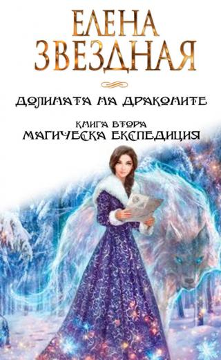 Магическа експедиция