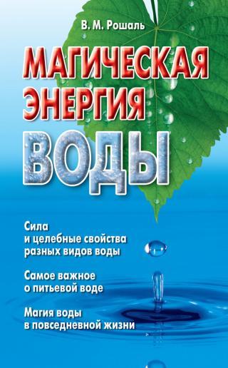 Магическая энергия воды