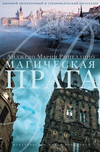 Магическая Прага