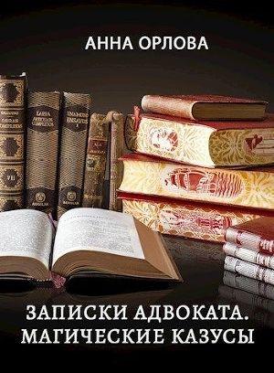 Магические казусы (СИ)