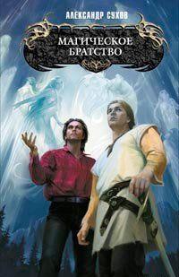 Магическое братство