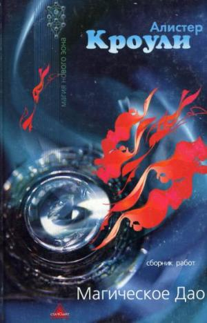 Магическое Дао (сборник)