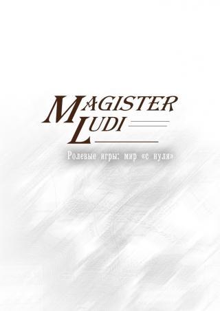MagisterLudi. Ролевые игры: мир «снуля»