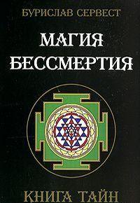 Магия бессмертия. Книга тайн.