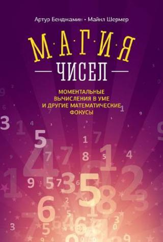 Магия чисел [Моментальные вычисления в уме и другие математические фокусы]