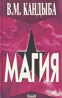 `Магия` - энциклопедия магии и колдовства