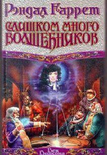 Магия и смерть