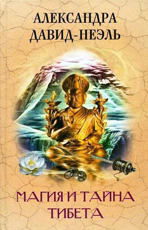 Магия и тайна Тибета [litres]
