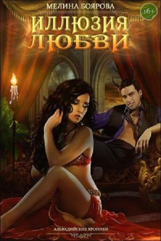 Магия иллюзий. Книга третья. Иллюзия любви
