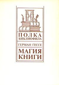 Магия книги