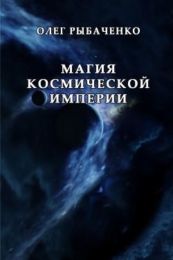 Магия космической империи