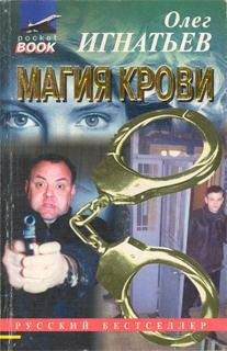 Магия крови [Инспектор Климов. Усл. No. (n)]