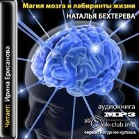 Магия мозга и лабиринты жизни