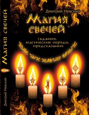 Магия свечей. Гадания, магические обряды, предсказания