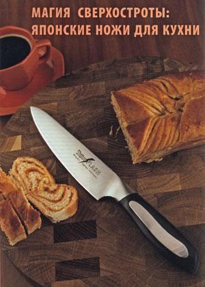Магия сверхостроты: японские ножи на кухне