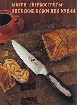 Магия сверхостроты - японские ножи на кухне