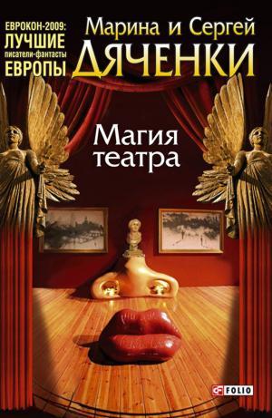 Магия театра (сборник)