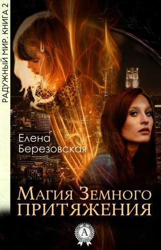 Магия земного притяжения [publisher: МИ Стрельбицкого]