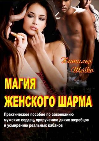 Магия женского шарма