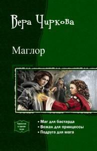 Маглор. Трилогия (СИ)