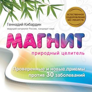 Магнит: Природный целитель