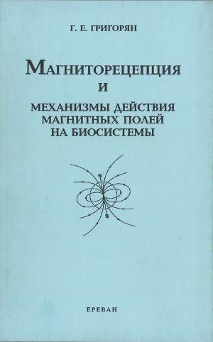 Магниторецепция и механизмы действия магнитных полей на биосистемы