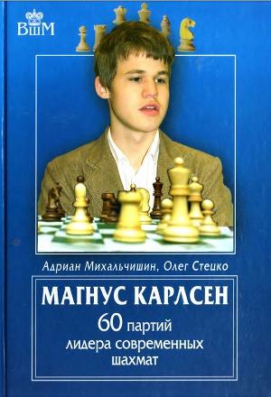 Магнус Карлсен. 60 партий лидера современных шахмат