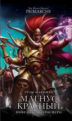 Магнус Красный: Повелитель Просперо (ЛП)