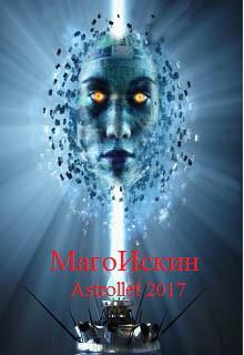Магоискин (СИ)